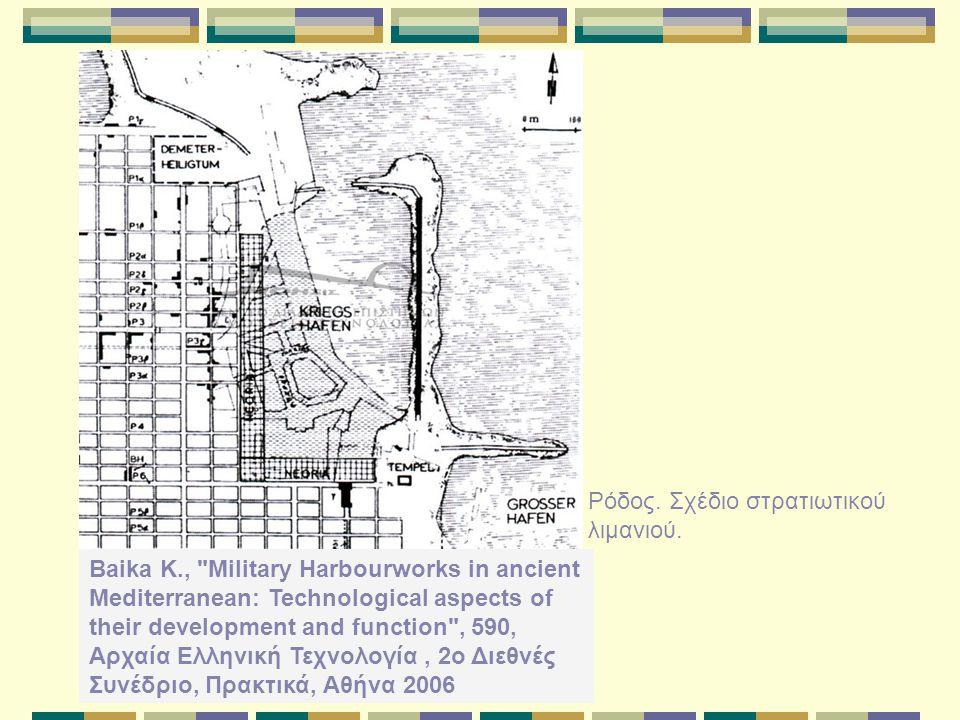 Ρόδος. Σχέδιο στρατιωτικού λιμανιού. Baika K.,