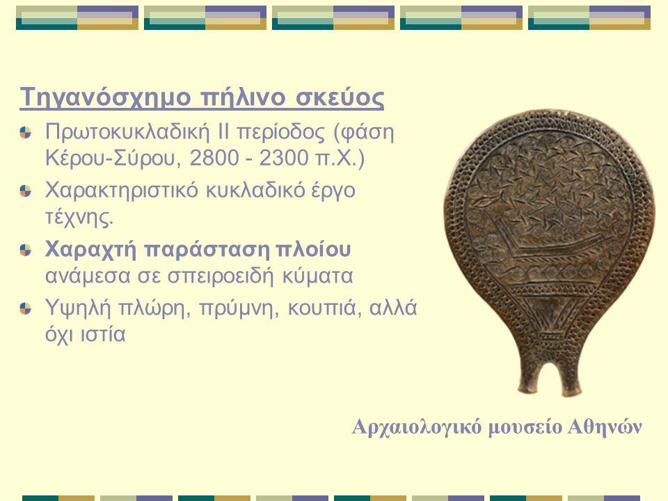 Τηγανόσχημο πήλινο σκεύος Πρωτοκυκλαδική II περίοδος (φάση Kέρου-Σύρου, 2800 - 2300 π.X.) Χαρακτηριστικό κυκλαδικό έργο τέχνης. Χαραχτή παράσταση πλοί
