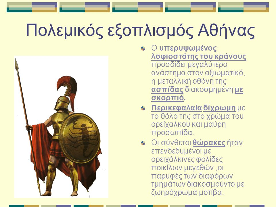 Πολεμικός εξοπλισμός Αθήνας Ο υπερυψωμένος λοφιοστάτης του κράνους προσδίδει μεγαλύτερο ανάστημα στον αξιωματικό, η μεταλλική οθόνη της ασπίδας διακοσ