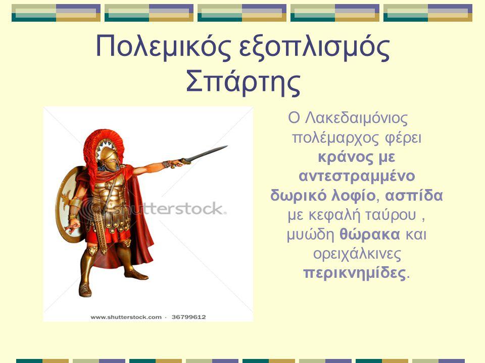Πολεμικός εξοπλισμός Σπάρτης Ο Λακεδαιμόνιος πολέμαρχος φέρει κράνος με αντεστραμμένο δωρικό λοφίο, ασπίδα με κεφαλή ταύρου, μυώδη θώρακα και ορειχάλκ