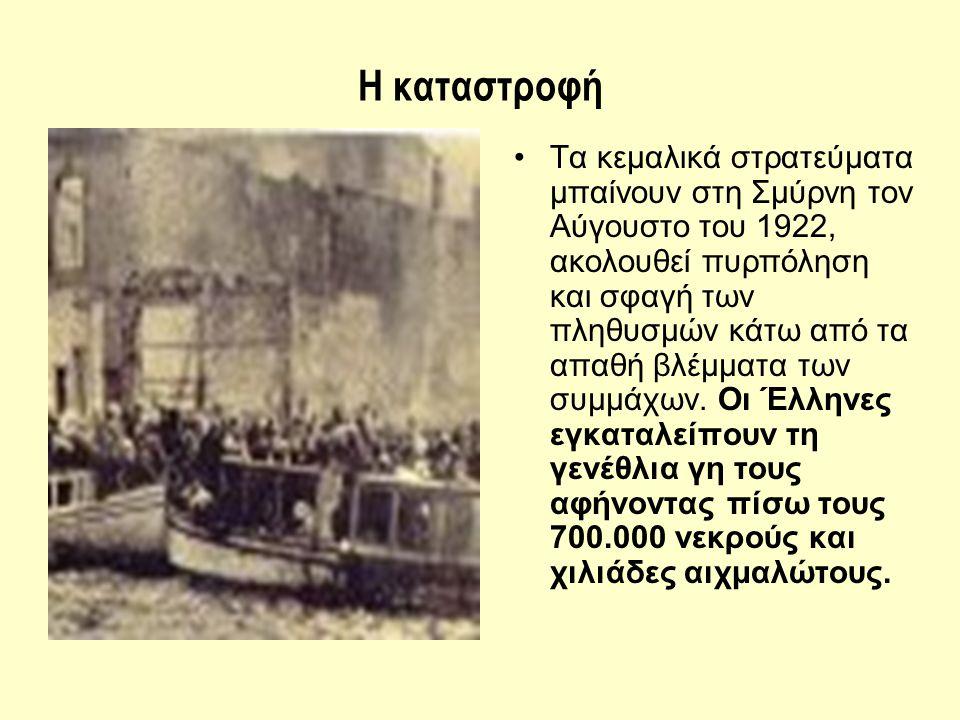 Η καταστροφή Τα κεμαλικά στρατεύματα μπαίνουν στη Σμύρνη τον Αύγουστο του 1922, ακολουθεί πυρπόληση και σφαγή των πληθυσμών κάτω από τα απαθή βλέμματα