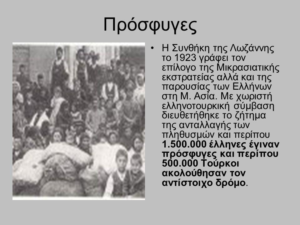 Πρόσφυγες Η Συνθήκη της Λωζάννης το 1923 γράφει τον επίλογο της Μικρασιατικής εκστρατείας αλλά και της παρουσίας των Ελλήνων στη Μ. Ασία. Με χωριστή ε