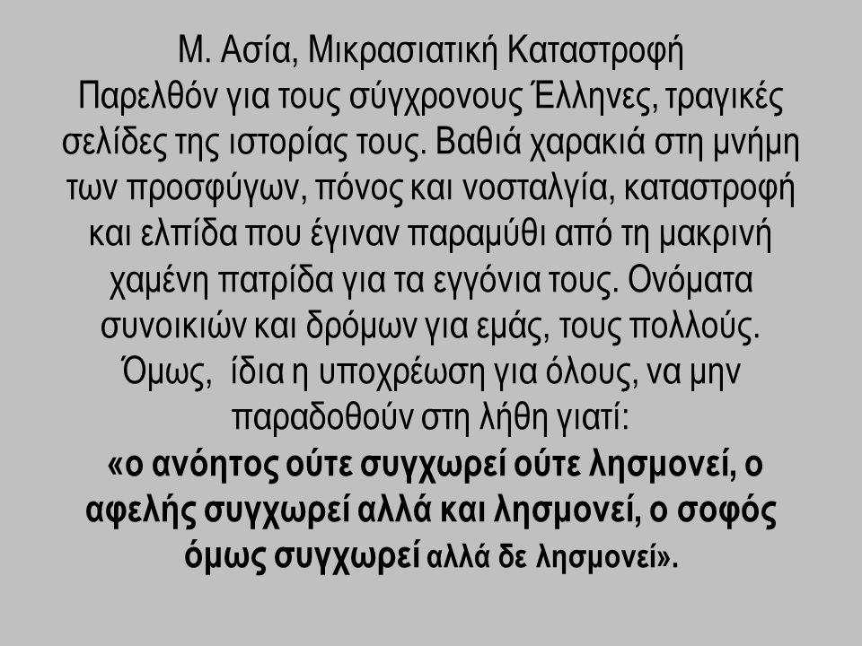 Μ. Ασία, Μικρασιατική Καταστροφή Παρελθόν για τους σύγχρονους Έλληνες, τραγικές σελίδες της ιστορίας τους. Βαθιά χαρακιά στη μνήμη των προσφύγων, πόνο