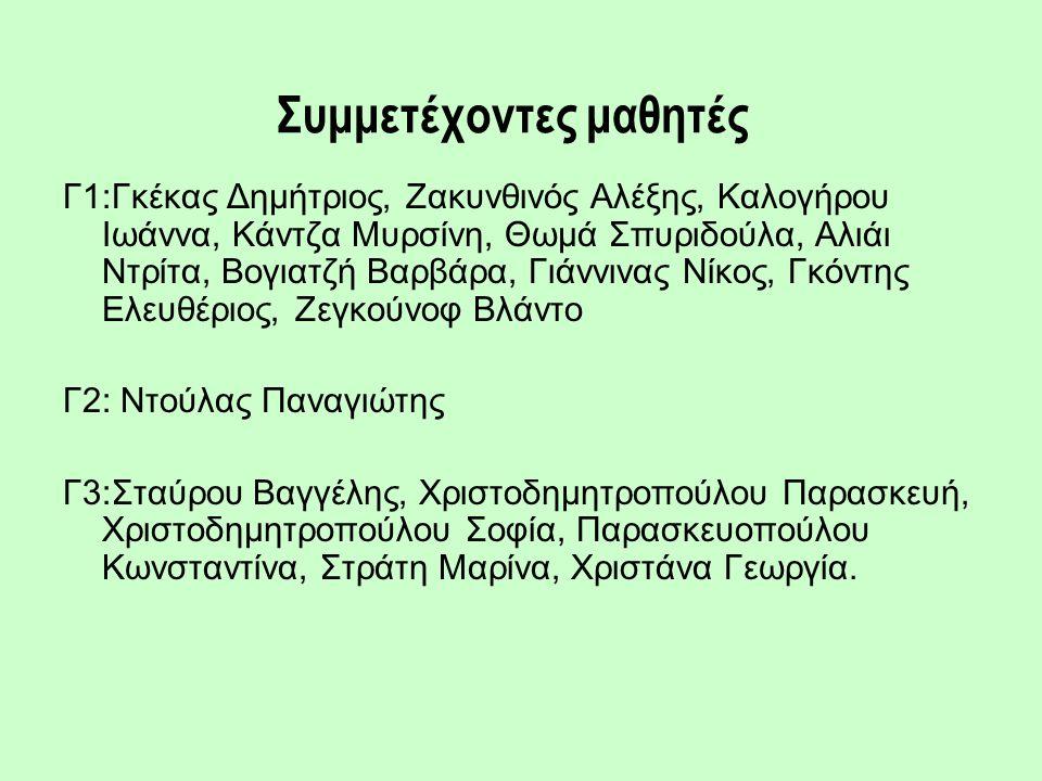 Δράσεις - Δραστηριότητες Αναζήτηση πληροφοριακού υλικού για την εγκατάσταση των πρώτων Ελλήνων στη Μ.