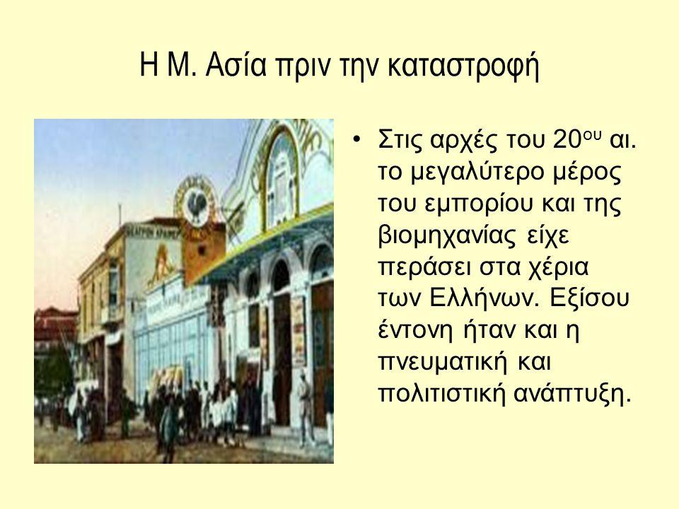 Η Μ. Ασία πριν την καταστροφή Στις αρχές του 20 ου αι. το μεγαλύτερο μέρος του εμπορίου και της βιομηχανίας είχε περάσει στα χέρια των Ελλήνων. Εξίσου