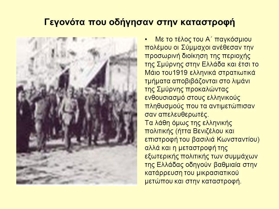 Η καταστροφή Τα κεμαλικά στρατεύματα μπαίνουν στη Σμύρνη τον Αύγουστο του 1922, ακολουθεί πυρπόληση και σφαγή των πληθυσμών κάτω από τα απαθή βλέμματα των συμμάχων.