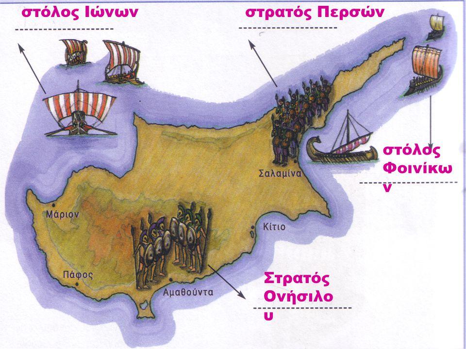 στόλος Ιώνωνστρατός Περσών στόλος Φοινίκω ν Στρατός Ονήσιλο υ