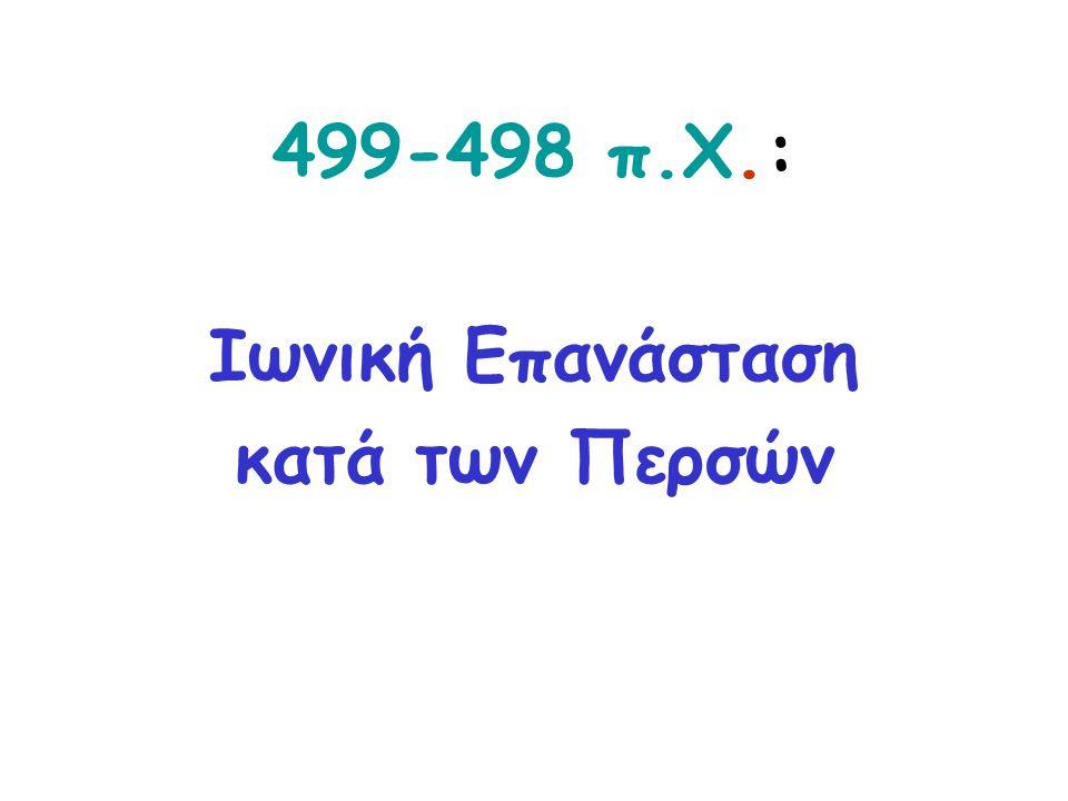 499-498 π.Χ.: Ιωνική Επανάσταση κατά των Περσών