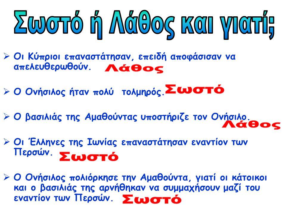ΟΟι Κύπριοι επαναστάτησαν, επειδή αποφάσισαν να απελευθερωθούν.