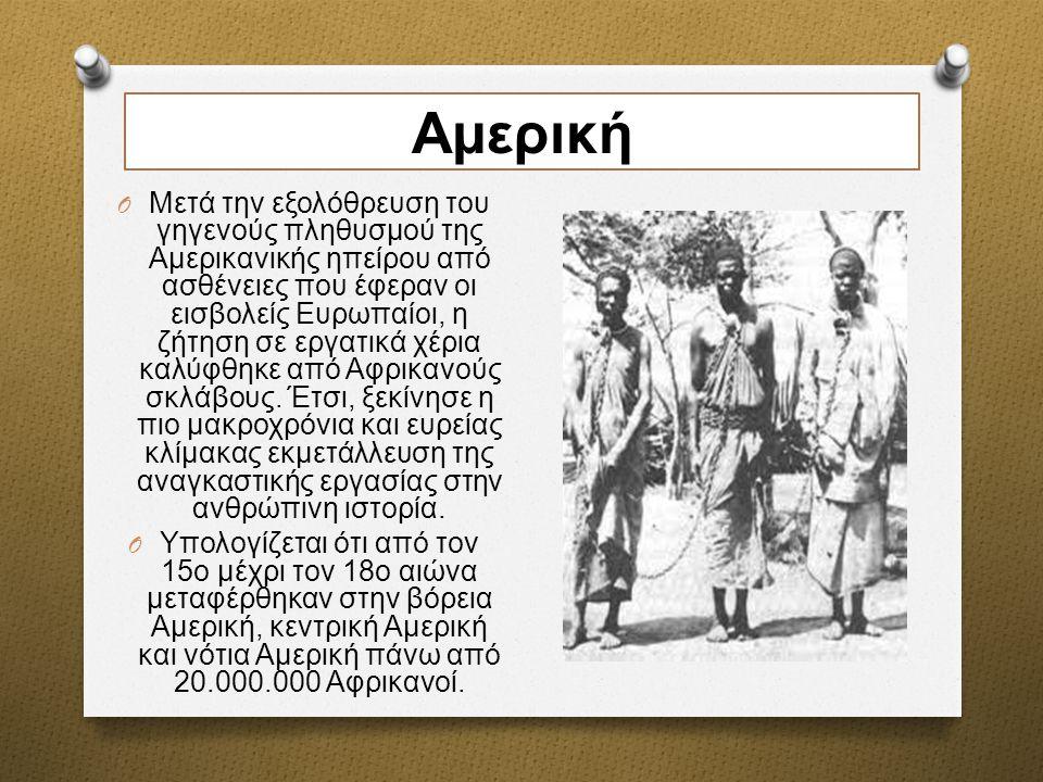 Αμερική O Μετά την εξολόθρευση του γηγενούς πληθυσμού της Αμερικανικής ηπείρου από ασθένειες που έφεραν οι εισβολείς Ευρωπαίοι, η ζήτηση σε εργατικά χ