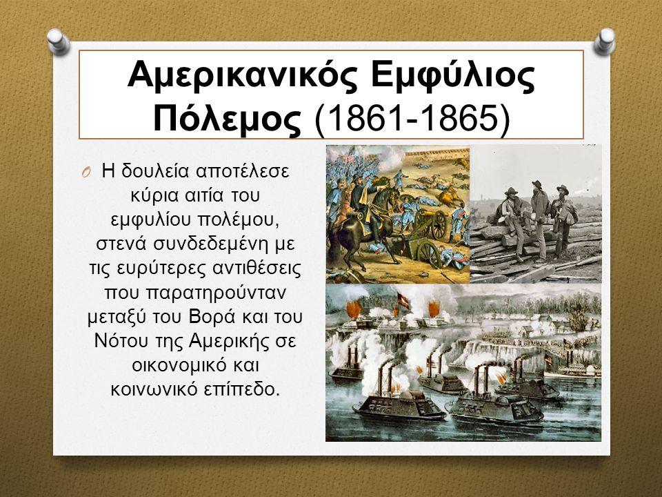 Αμερικανικός Εμφύλιος Πόλεμος (1861-1865) O Η δουλεία αποτέλεσε κύρια αιτία του εμφυλίου πολέμου, στενά συνδεδεμένη με τις ευρύτερες αντιθέσεις που πα