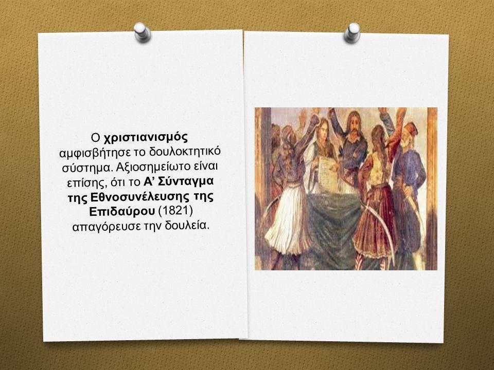 Ο χριστιανισμός αμφισβήτησε το δουλοκτητικό σύστημα. Αξιοσημείωτο είναι ε π ίσης, ότι το Α ' Σύνταγμα της Εθνοσυνέλευσης της Ε π ιδαύρου (1821) α π αγ