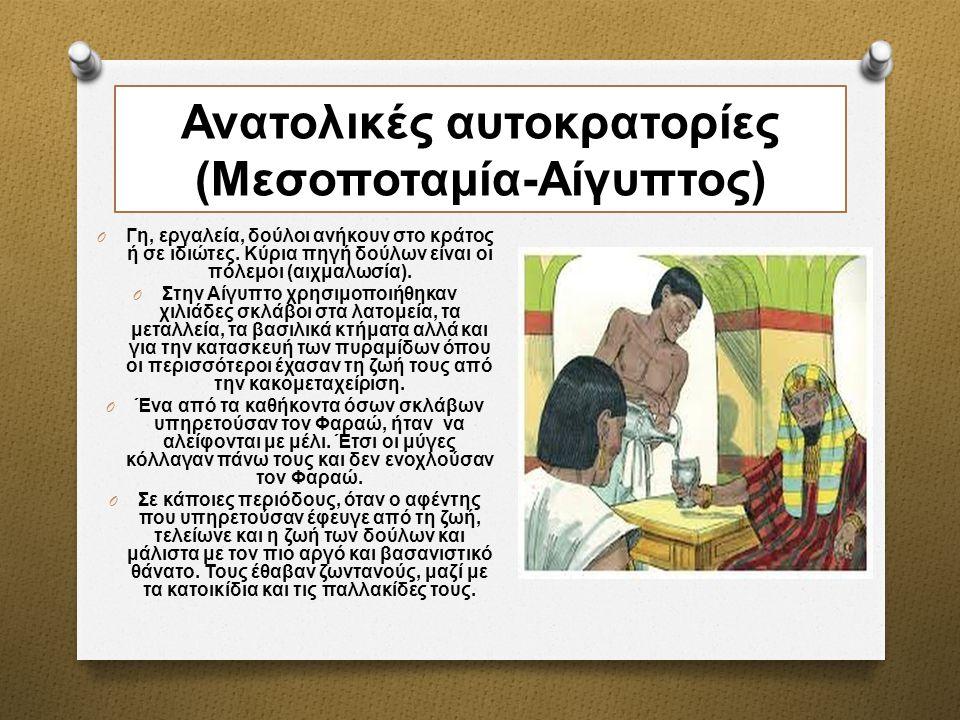 Αρχαία Ελλάδα O Οι δούλοι προέρχονταν από αιχμαλωσία ή από ανθρώπους που είχαν χρεοκοπήσει.