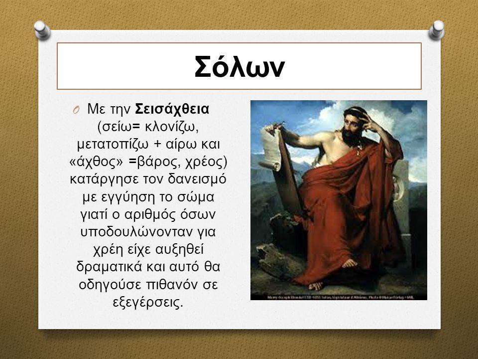 Ρωμαϊκή αυτοκρατορία O Η παρουσία των δούλων δεν ήταν απλώς αριθμητικά έντονη, αλλά και ουσιαστική : μέσα από την αιχμαλωσία ανευρίσκονταν πολλοί δούλοι με εξαιρετικά προσόντα και ειδικότητες, όπως γιατροί, δάσκαλοι, λογιστές κλπ.