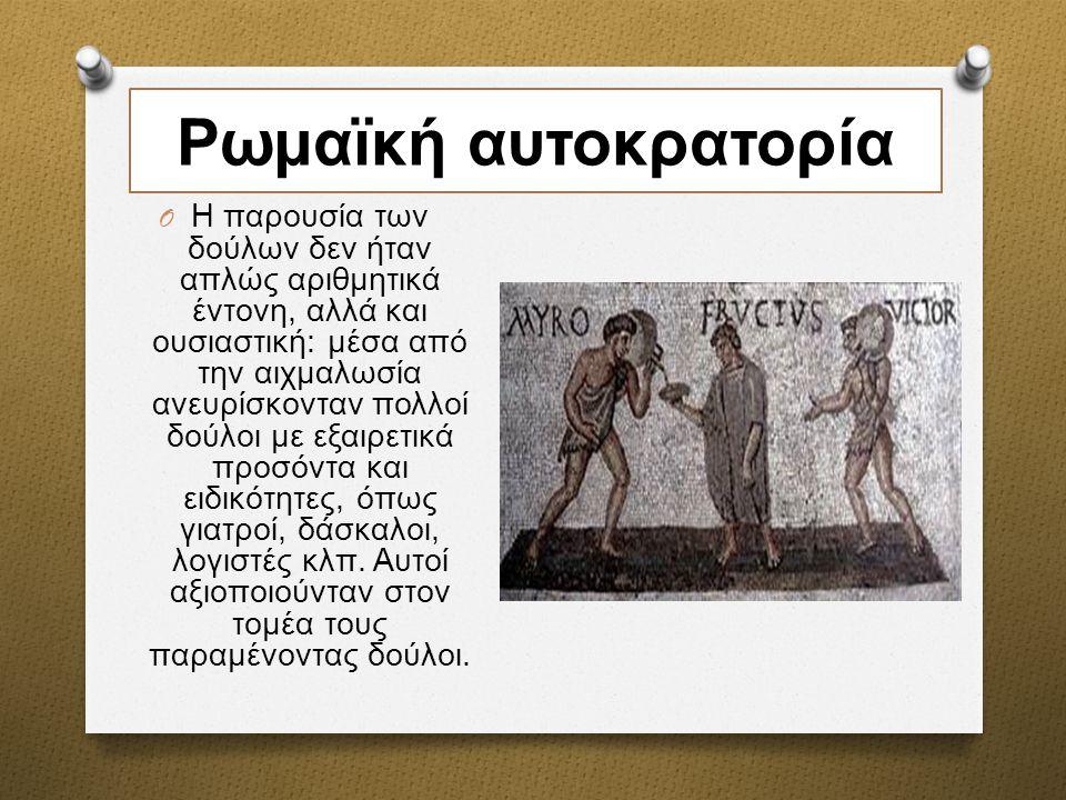 Ρωμαϊκή αυτοκρατορία O Η παρουσία των δούλων δεν ήταν απλώς αριθμητικά έντονη, αλλά και ουσιαστική : μέσα από την αιχμαλωσία ανευρίσκονταν πολλοί δούλ