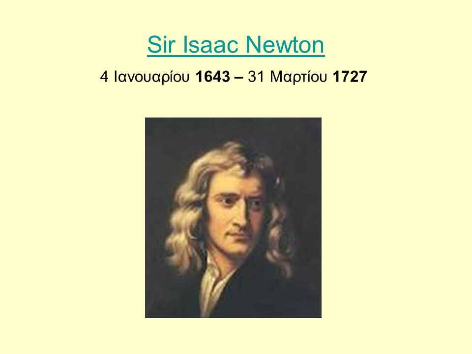 Sir Isaac Newton 4 Ιανουαρίου 1643 – 31 Μαρτίου 1727