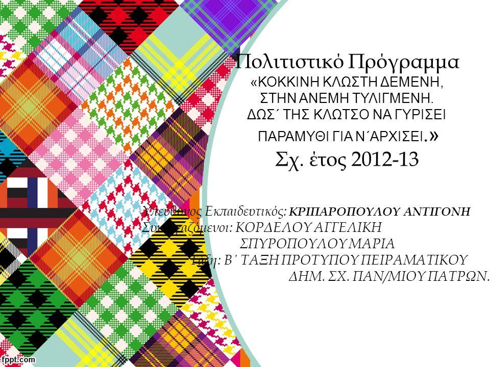Το Δεκέμβριο του 2012 παρακολούθησα το σεμινάριο «Αρχές δημιουργικής γραφής : παραδοσιακό παραμύθι».