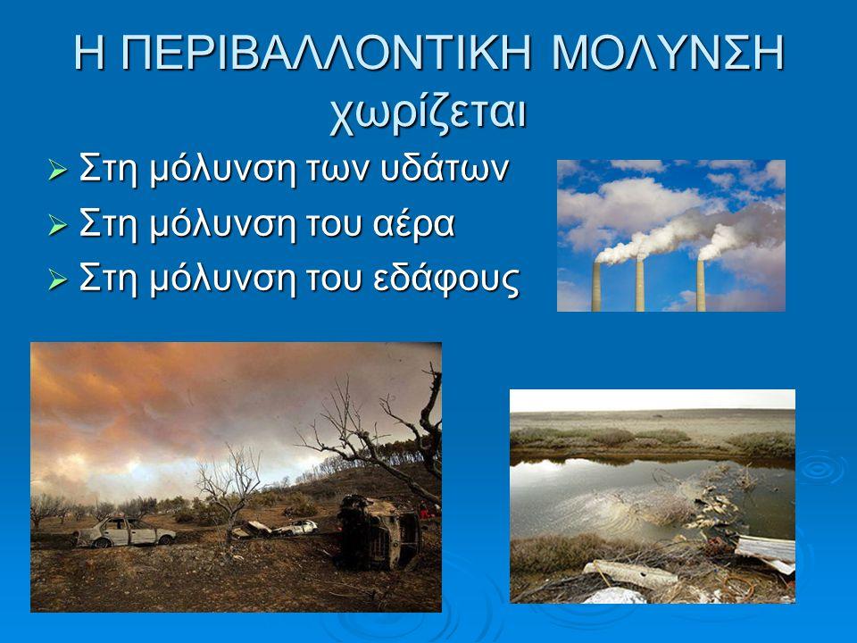 Η ΠΕΡΙΒΑΛΛΟΝΤΙΚΗ ΜΟΛΥΝΣΗ χωρίζεται ΣΣΣΣτη μόλυνση των υδάτων ΣΣΣΣτη μόλυνση του αέρα ΣΣΣΣτη μόλυνση του εδάφους