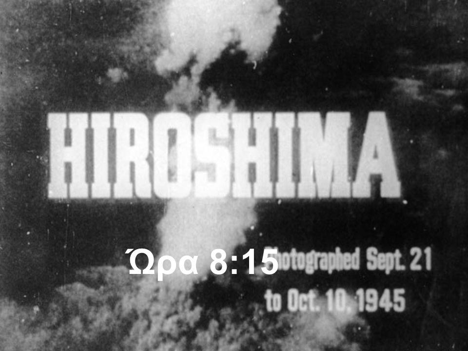 Το πρωινό της 6ης Αυγούστου για την Ιαπωνική πόλη Χιροσίμα των 300.000 κατοίκων είναι πολύ διαφορετικό από τις υπόλοιπες 365 μέρες του χρόνου.
