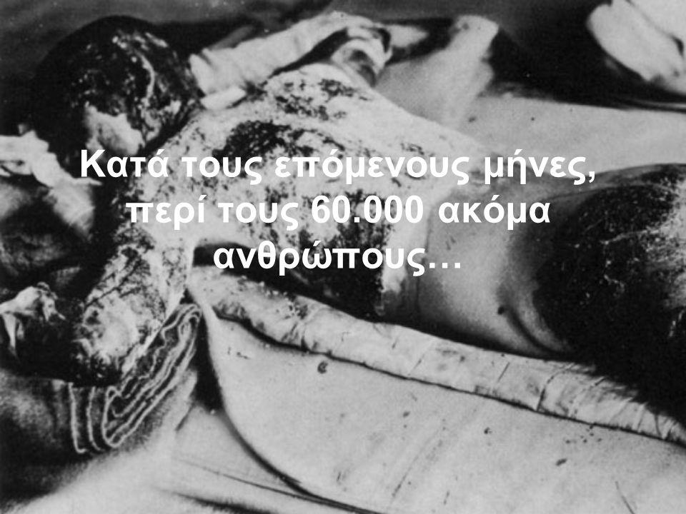 …απεβίωσαν από τραύματα ή έκθεση σε ραδιενέργεια.