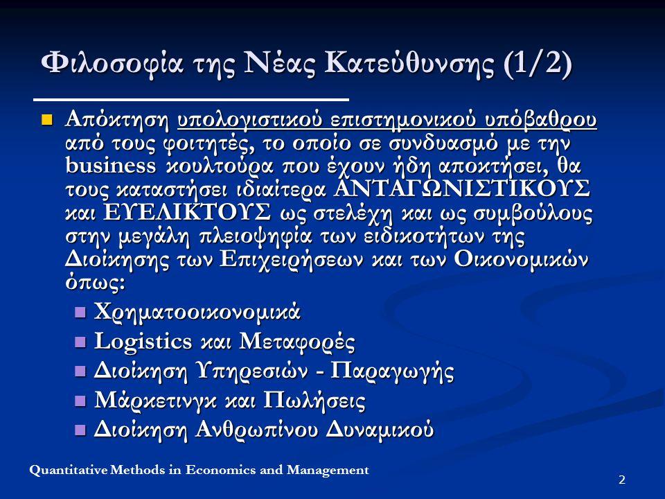 2 Quantitative Methods in Economics and Management Φιλοσοφία της Νέας Κατεύθυνσης (1/2) Απόκτηση υπολογιστικού επιστημονικού υπόβαθρου από τους φοιτητ