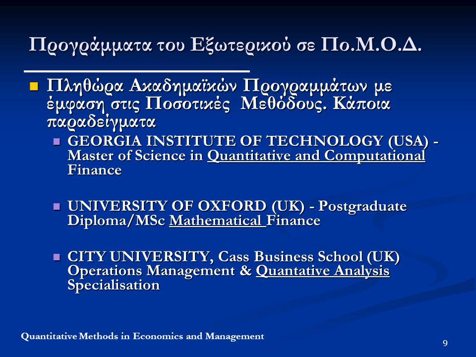 9 Quantitative Methods in Economics and Management Προγράμματα του Εξωτερικού σε Πο.Μ.Ο.Δ. Πληθώρα Ακαδημαϊκών Προγραμμάτων με έμφαση στις Ποσοτικές Μ