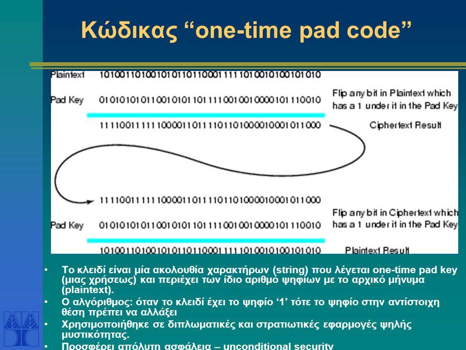 Κώδικας one-time pad code Το κλειδί είναι μία ακολουθία χαρακτήρων (string) που λέγεται one-time pad key (μιας χρήσεως) και περιέχει των ίδιο αριθμό ψηφίων με το αρχικό μήνυμα (plaintext).