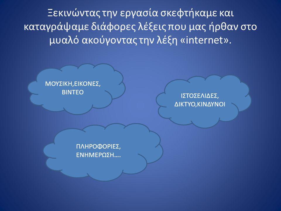 Τέλος διοργανώσαμε μια ημερίδα με όνομα «Ασφαλής πλοήγηση στο Διαδίκτυο» ΠΡΟΣΚΛΗΣΗ Το Γενικό Λύκειο Τυχερού σας προσκαλεί στην ημερίδα «Ασφαλής πλοήγηση στο Διαδίκτυο» που θα πραγματοποιηθεί την Τετάρτη, 9 Μαΐου 2012 και ώρα 12:00 μμ, στην αίθουσα εκδηλώσεων του Λυκείου.