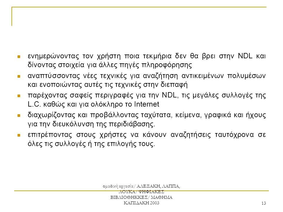 ομαδική εργασία/ ΑΛΕΞΑΚΗ, ΛΑΠΠΑ, ΛΟΥΚΑ/ ΨΗΦΙΑΚΕΣ ΒΙΒΛΙΟΘΗΚΚΕΣ/ ΜΑΘΗΜΑ ΚΑΠΙΔΑΚΗ 2003 13 ενημερώνοντας τον χρήστη ποια τεκμήρια δεν θα βρει στην NDL και