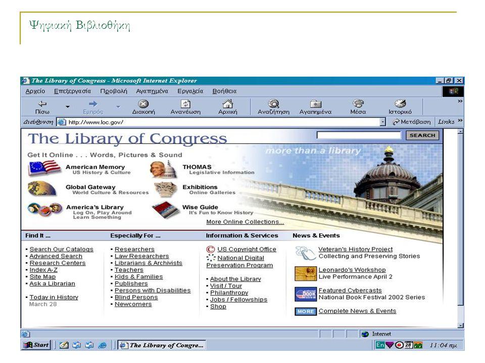 ομαδική εργασία/ ΑΛΕΞΑΚΗ, ΛΑΠΠΑ, ΛΟΥΚΑ/ ΨΗΦΙΑΚΕΣ ΒΙΒΛΙΟΘΗΚΚΕΣ/ ΜΑΘΗΜΑ ΚΑΠΙΔΑΚΗ 2003 3 ΨΗΦΙΑΚΕΣ ΒΙΒΛΙΟΘΗΚΕΣ Οι Ψηφιακές Βιβλιοθήκες προσφέρουν νέες προκλήσεις σε ένα συνεχώς αναπτυσσόμενο επάγγελμα, αυτό των ψηφιακών βιβλιοθηκονόμων, οι οποίοι καλούνται να συνδυάσουν τη θεωρία και την πράξη στη διαχείριση των πληροφοριών με τη χρήση των νέων τεχνολογιών, με σκοπό να δημιουργήσουν νέα πληροφοριακά προϊόντα και υπηρεσίες.