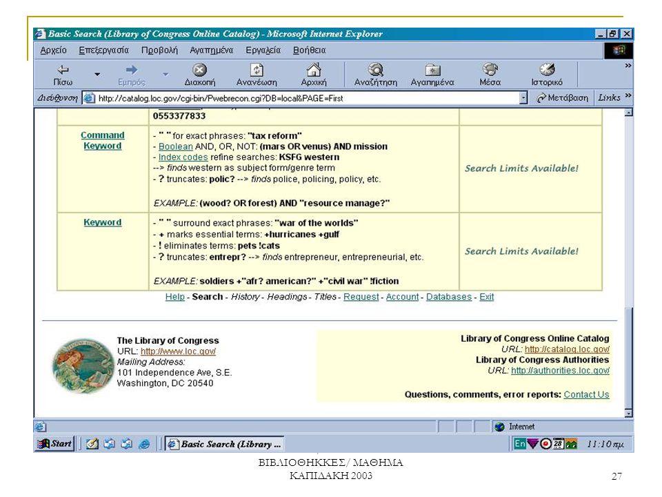 ομαδική εργασία/ ΑΛΕΞΑΚΗ, ΛΑΠΠΑ, ΛΟΥΚΑ/ ΨΗΦΙΑΚΕΣ ΒΙΒΛΙΟΘΗΚΚΕΣ/ ΜΑΘΗΜΑ ΚΑΠΙΔΑΚΗ 2003 27 Basic search tips (continued)