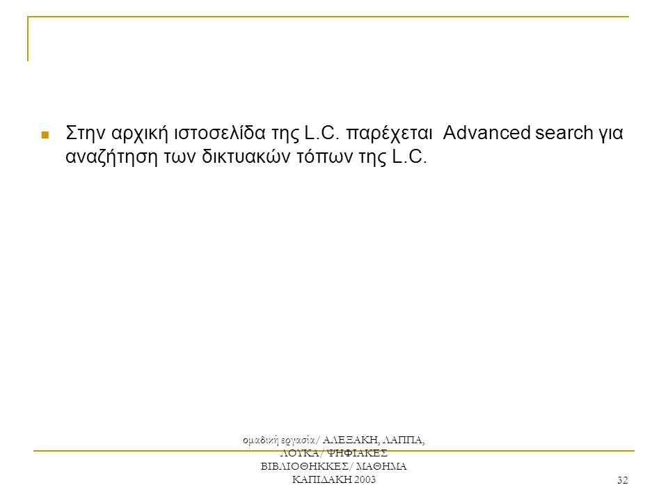 ομαδική εργασία/ ΑΛΕΞΑΚΗ, ΛΑΠΠΑ, ΛΟΥΚΑ/ ΨΗΦΙΑΚΕΣ ΒΙΒΛΙΟΘΗΚΚΕΣ/ ΜΑΘΗΜΑ ΚΑΠΙΔΑΚΗ 2003 32 Στην αρχική ιστοσελίδα της L.C. παρέχεται Advanced search για α
