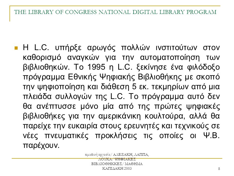 ομαδική εργασία/ ΑΛΕΞΑΚΗ, ΛΑΠΠΑ, ΛΟΥΚΑ/ ΨΗΦΙΑΚΕΣ ΒΙΒΛΙΟΘΗΚΚΕΣ/ ΜΑΘΗΜΑ ΚΑΠΙΔΑΚΗ 2003 9 THE LIBRARY OF CONGRESS NATIONAL DIGITAL LIBRARY PROGRAM Το 1995 το L.C.