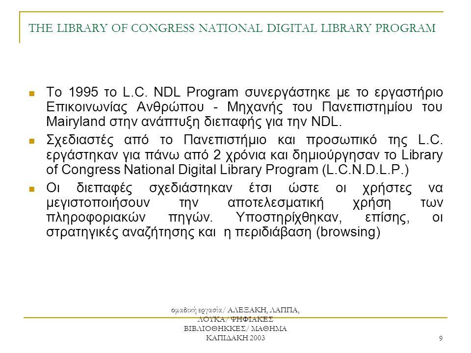 ομαδική εργασία/ ΑΛΕΞΑΚΗ, ΛΑΠΠΑ, ΛΟΥΚΑ/ ΨΗΦΙΑΚΕΣ ΒΙΒΛΙΟΘΗΚΚΕΣ/ ΜΑΘΗΜΑ ΚΑΠΙΔΑΚΗ 2003 9 THE LIBRARY OF CONGRESS NATIONAL DIGITAL LIBRARY PROGRAM Το 1995