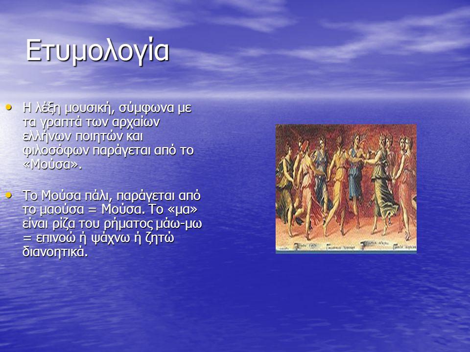 Ετυμολογία Η λέξη μουσική, σύμφωνα με τα γραπτά των αρχαίων ελλήνων ποιητών και φιλοσόφων παράγεται από το «Μούσα».