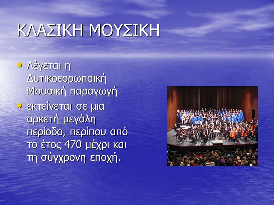 ΚΛΑΣΙΚΗ ΜΟΥΣΙΚΗ Λέγεται η Δυτικοεορωπαική Μουσική παραγωγή Λέγεται η Δυτικοεορωπαική Μουσική παραγωγή εκτείνεται σε μια αρκετή μεγάλη περίοδο, περίπου από το έτος 470 μέχρι και τη σύγχρονη εποχή.