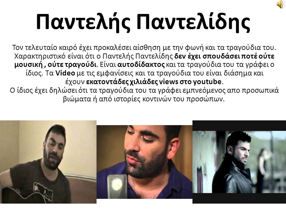 Παντελής Παντελίδης Τον τελευταίο καιρό έχει προκαλέσει αίσθηση με την φωνή και τα τραγούδια του.
