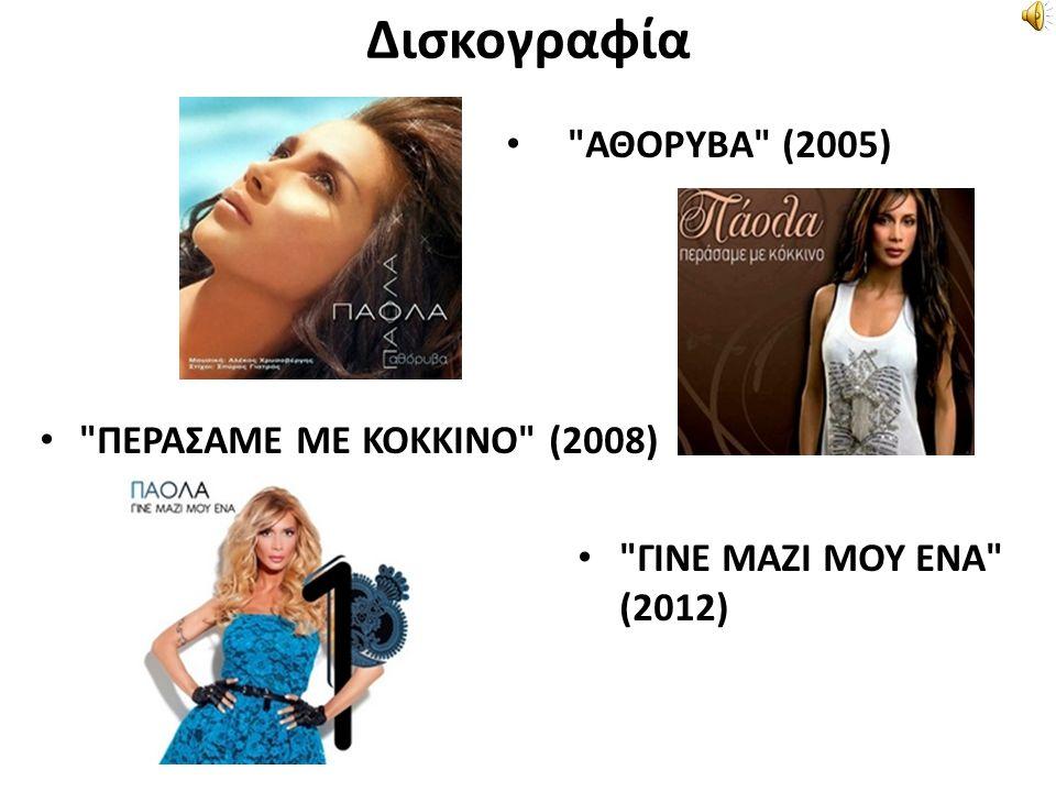 Δισκογραφία ΑΘΟΡΥΒΑ (2005) ΠΕΡΑΣΑΜΕ ΜΕ ΚΟΚΚΙΝΟ (2008) ΓΙΝΕ ΜΑΖΙ ΜΟΥ ΕΝΑ (2012)