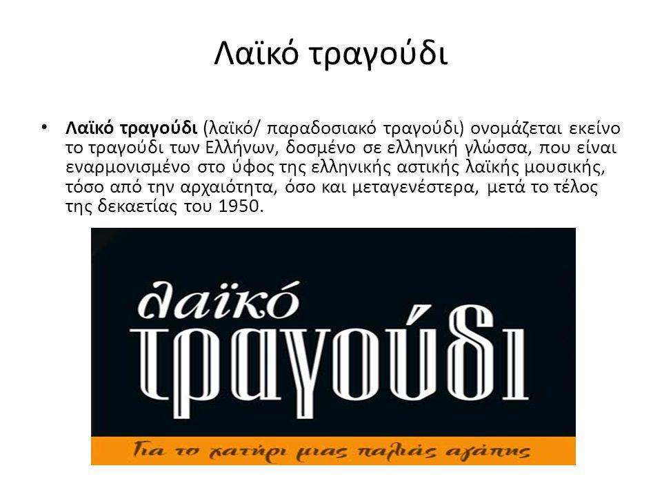 Λαϊκό τραγούδι Λαϊκό τραγούδι (λαϊκό/ παραδοσιακό τραγούδι) ονομάζεται εκείνο το τραγούδι των Ελλήνων, δοσμένο σε ελληνική γλώσσα, που είναι εναρμονισ