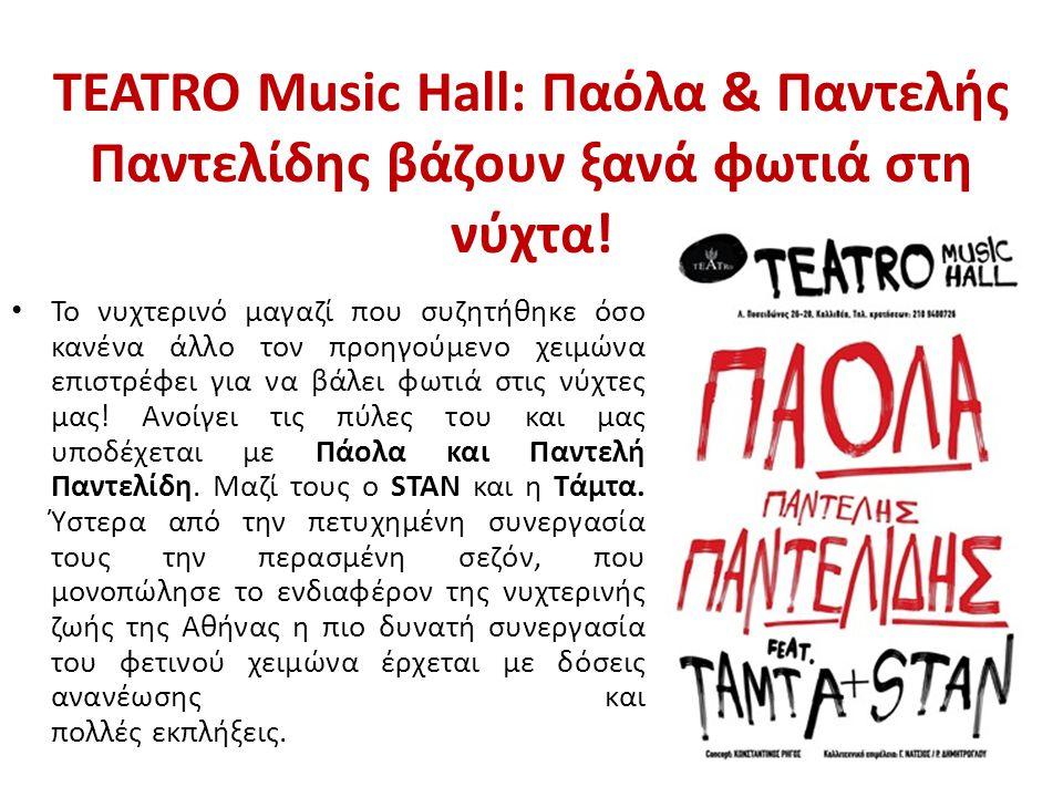 TEATRO Music Hall: Παόλα & Παντελής Παντελίδης βάζουν ξανά φωτιά στη νύχτα.
