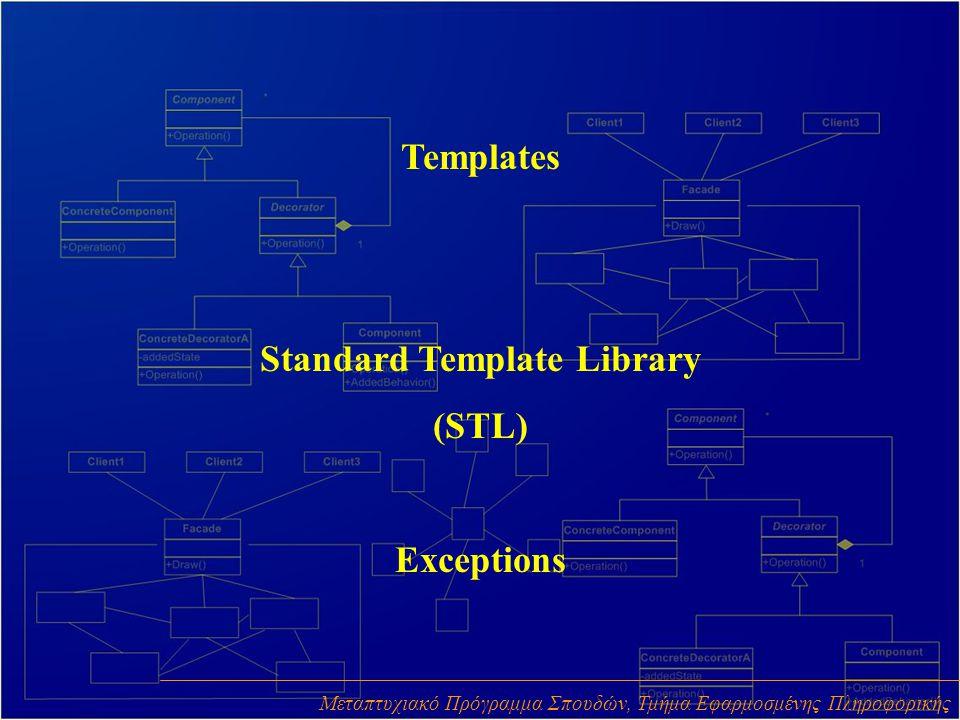 Templates Standard Template Library (STL) Exceptions Μεταπτυχιακό Πρόγραμμα Σπουδών, Τμήμα Εφαρμοσμένης Πληροφορικής