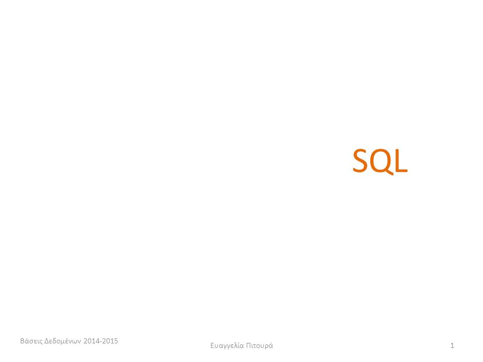 Ευαγγελία Πιτουρά1 SQL Βάσεις Δεδομένων 2014-2015