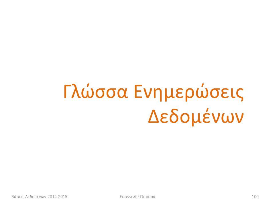 Ευαγγελία Πιτουρά100 Γλώσσα Ενημερώσεις Δεδομένων Βάσεις Δεδομένων 2014-2015
