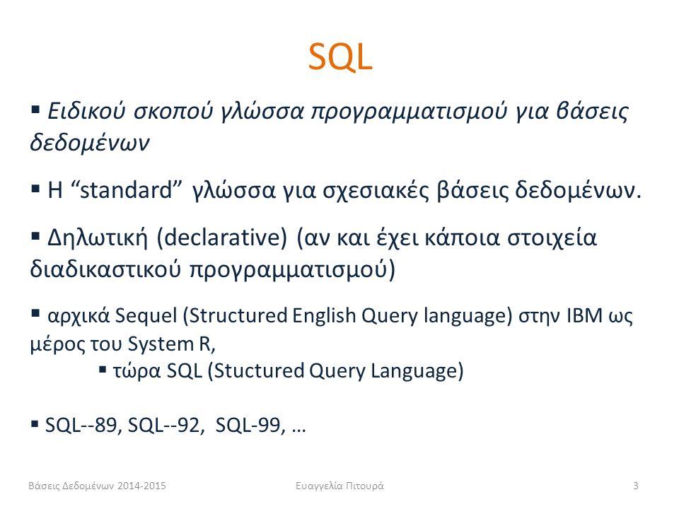 Ευαγγελία Πιτουρά4  DDL (Data Definition Language) Γλώσσα Ορισμού Δεδομένων (ΓΟΔ): ορισμός, δημιουργία, τροποποίηση και διαγραφή σχήματος – την είδαμε σε προηγούμενο μάθημα  DML (Data Manipulation Language) Γλώσσα Χειρισμού Δεδομένων (ΓΟΔ)  εισαγωγή, τροποποίηση, διαγραφή δεδομένων - την είδαμε σε προηγούμενο μάθημα  επιλογή δεδομένων (γλώσσα ερωτήσεων) Προδιαγραφές ασφάλειας - χρήστες και δικαιώματα.