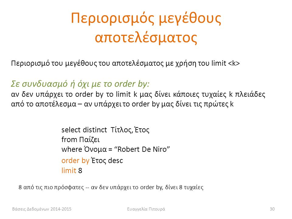 """Ευαγγελία Πιτουρά30 select distinct Τίτλος, Έτος from Παίζει where Όνομα = """"Robert De Niro"""" order by Έτος desc limit 8 Περιορισμό του μεγέθους του απο"""