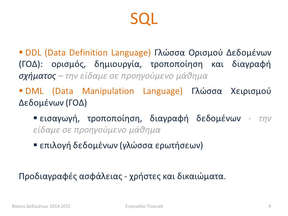 Ευαγγελία Πιτουρά4  DDL (Data Definition Language) Γλώσσα Ορισμού Δεδομένων (ΓΟΔ): ορισμός, δημιουργία, τροποποίηση και διαγραφή σχήματος – την είδαμ