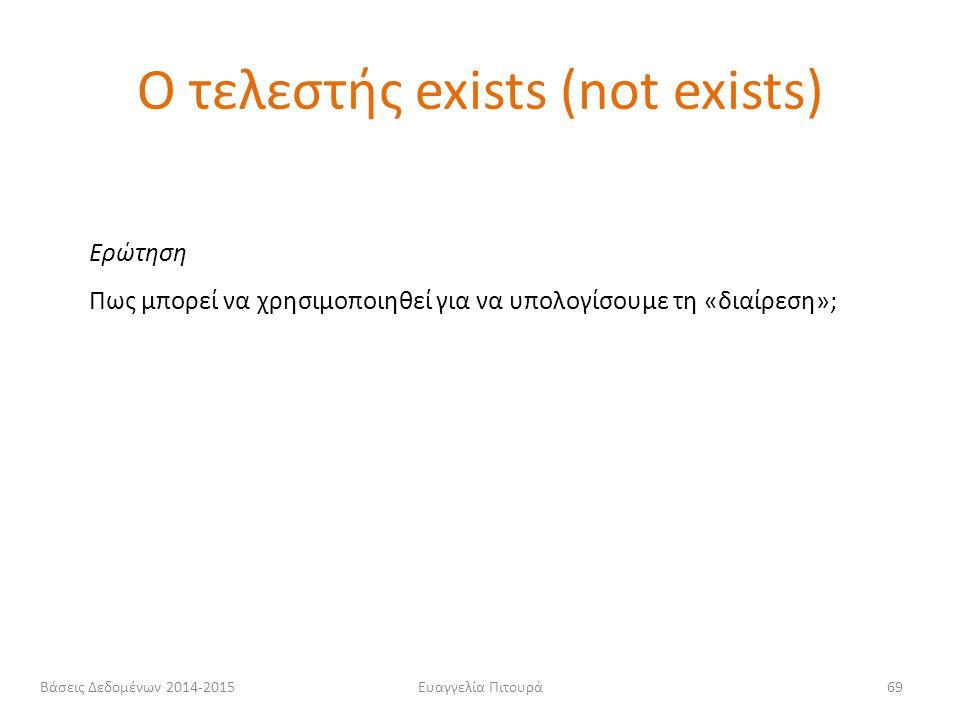 Ευαγγελία Πιτουρά69 Ερώτηση Πως μπορεί να χρησιμοποιηθεί για να υπολογίσουμε τη «διαίρεση»; Ο τελεστής exists (not exists) Βάσεις Δεδομένων 2014-2015