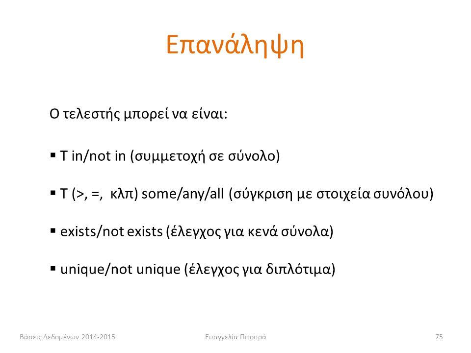 Ευαγγελία Πιτουρά75 Ο τελεστής μπορεί να είναι:  Τ in/not in (συμμετοχή σε σύνολο)  Τ (>, =, κλπ) some/any/all (σύγκριση με στοιχεία συνόλου)  exis