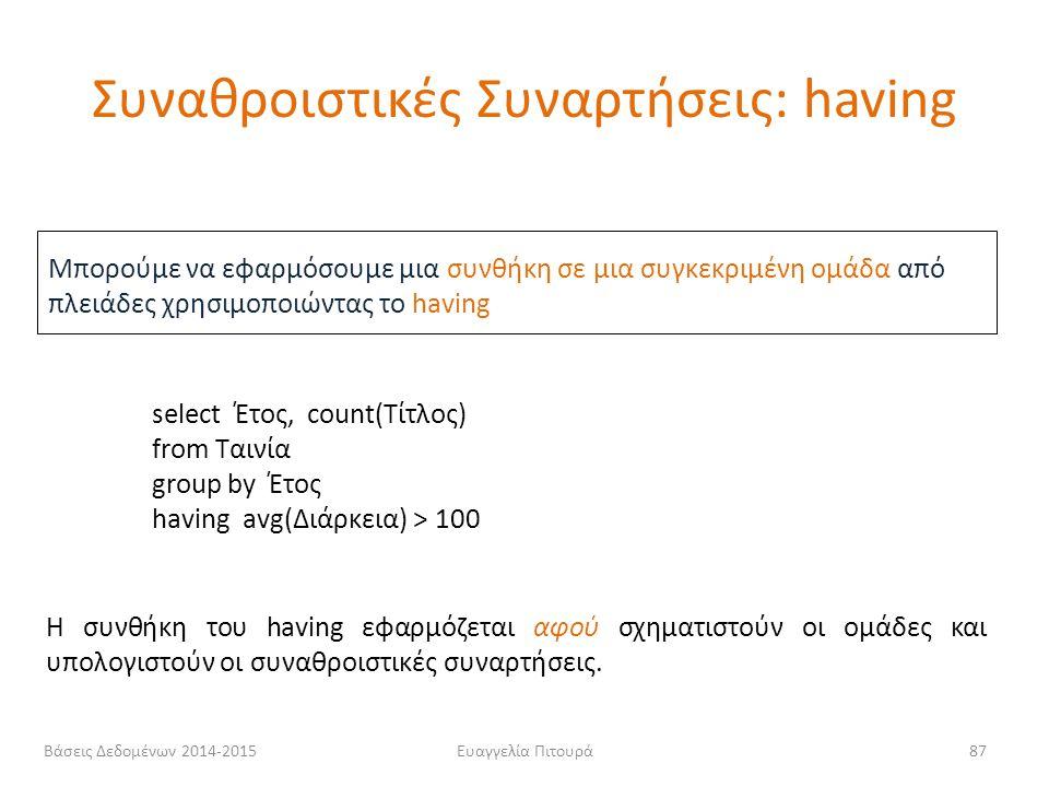 Ευαγγελία Πιτουρά87 Μπορούμε να εφαρμόσουμε μια συνθήκη σε μια συγκεκριμένη ομάδα από πλειάδες χρησιμοποιώντας το having select Έτος, count(Τίτλος) fr