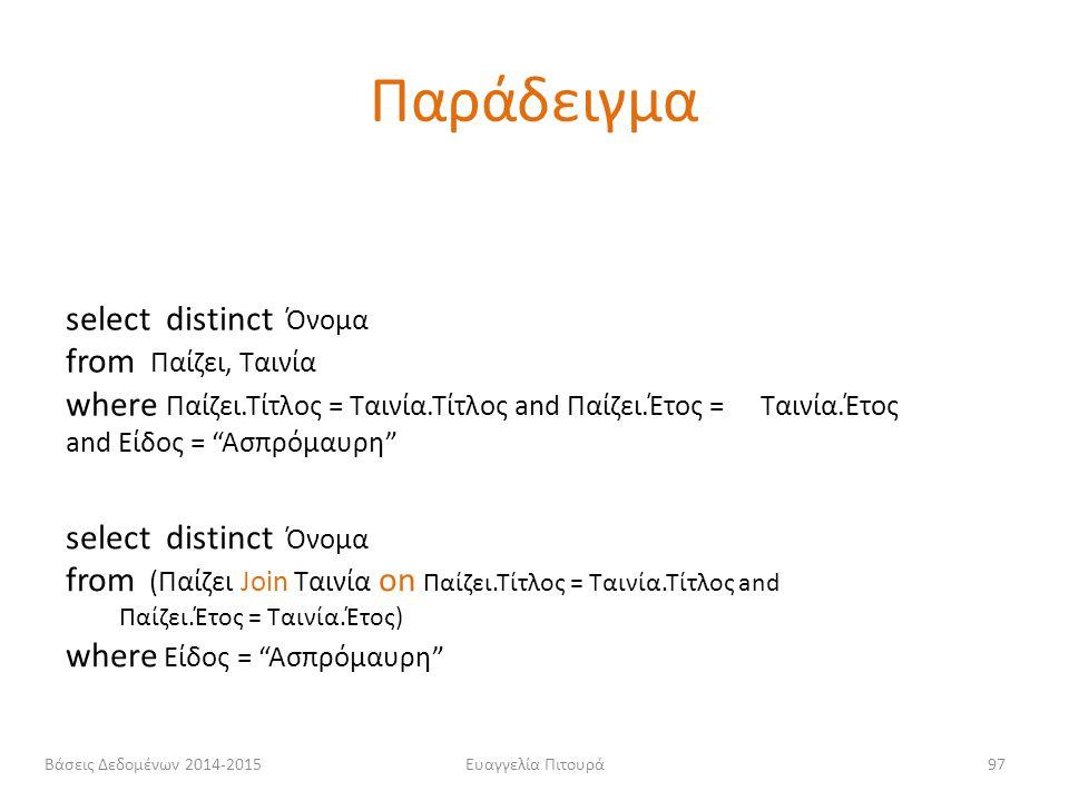 """Ευαγγελία Πιτουρά97 select distinct Όνομα from Παίζει, Ταινία where Παίζει.Τίτλος = Ταινία.Τίτλος and Παίζει.Έτος = Ταινία.Έτος and Είδος = """"Ασπρόμαυρ"""